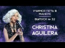 Учимся петь в манере №32. Christina Aguilera - Hurt / Fighter