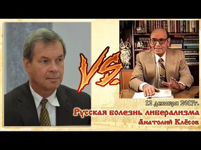 А. Клёсов «Либерасты» vs. Г. Климов «Педерасты»