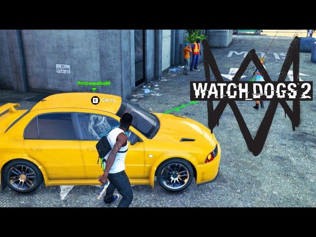 Бойня в Алькатрасе - Watch Dogs 2 Multiplayer
