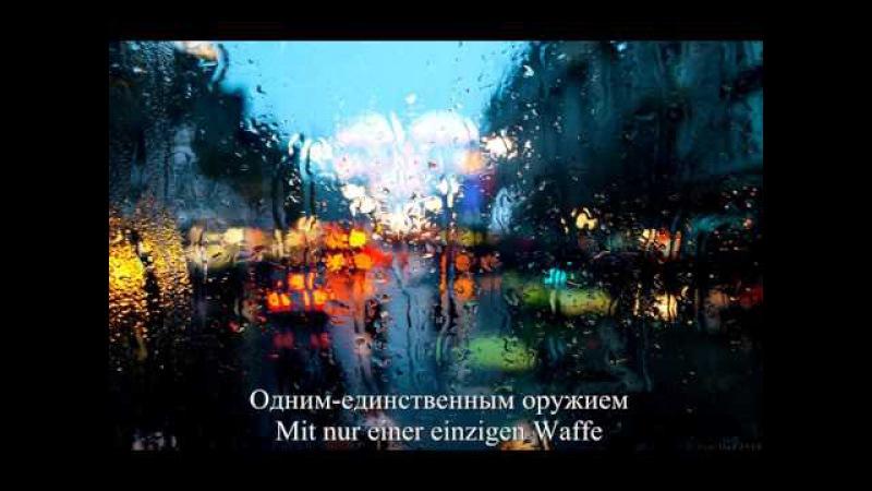 Letzte Instanz - Ganz egal (С переводом)