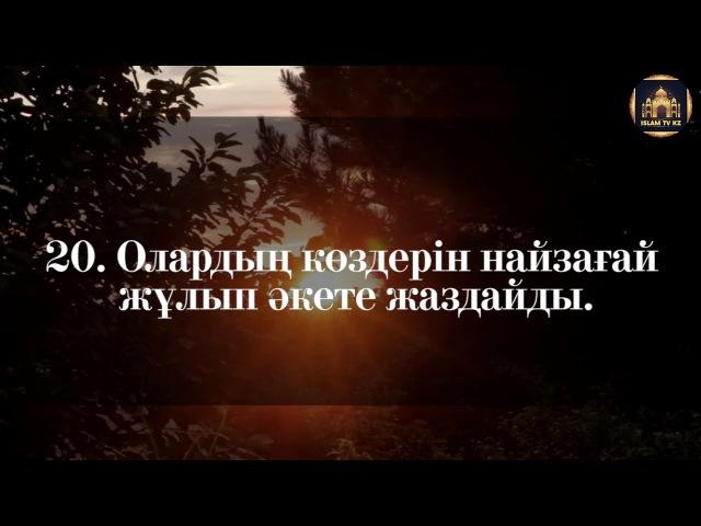 ТАҢЕРТЕҢ ОСЫ СҮРЕНІ ҮЙІҢІЗДЕ ҚОЙЫП ҚОЙЫҢЫЗ БАҚАРА СҮРЕСІ