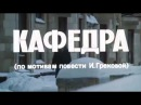 Кафедра (1982). Фильм полностью. Психологическая драма | Золотая коллекция