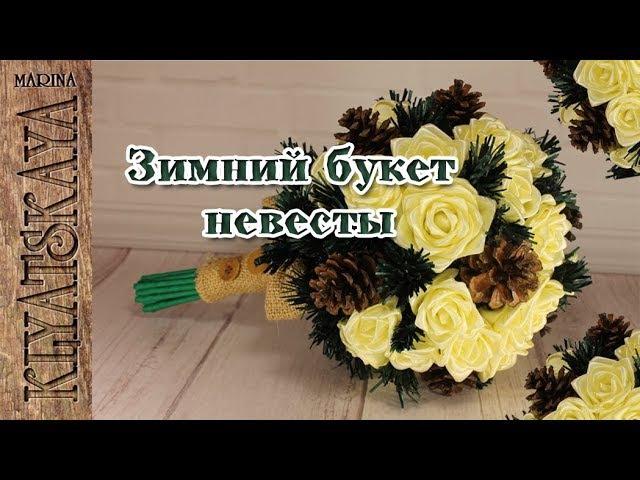 Зимний букет невесты /(ENG SUB)/Brides winter bouquet/ Марина Кляцкая