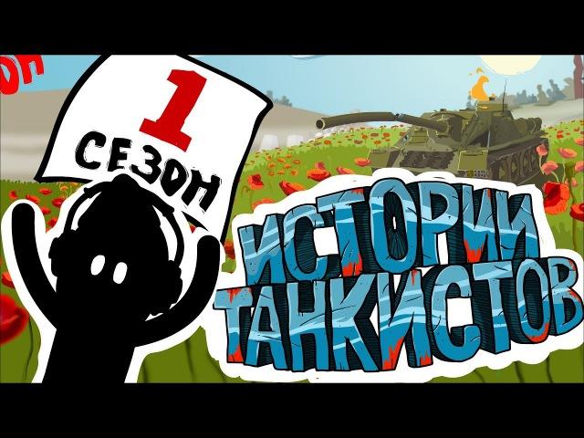 Приколы Wot - Истории танкистов. Сезон 1. Мультик про танки.