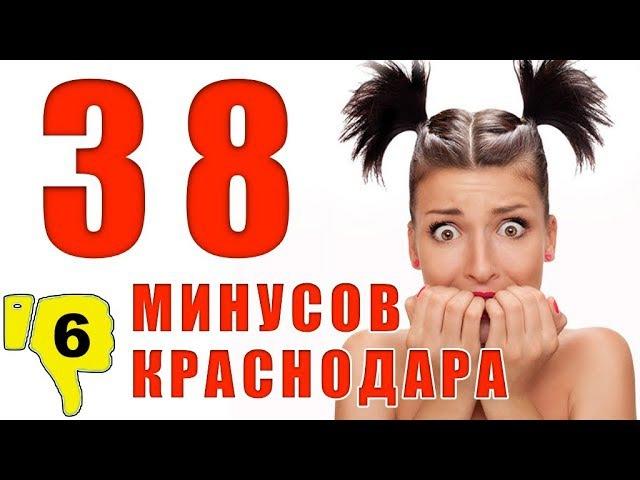✅ 38 МИНУСОВ КРАСНОДАРА. САМЫЙ ПОЛНЫЙ ОБЗОР