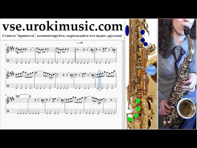 Как играть на саксофоне (альт) The Pink Panther - Theme Song Табы часть 2 um-i821