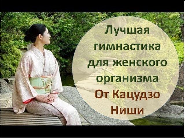 Ниши Кацудзо золотые правила здоровья упражнения. Упражнение Смыкание стоп и ладоней