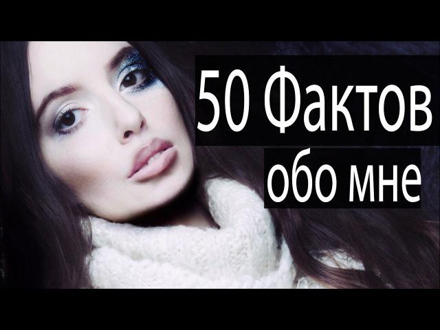 50 ФАКТОВ ОБО МНЕ : СТРАННОСТИ, СТРАХИ, ИСТОРИИ