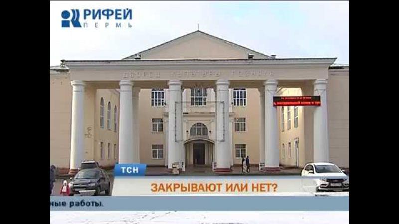Жители Краснокамска обеспокоены возможным закрытием ДК «Гознак»