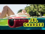 Плаваем с Bluetooth колонкой | Портативная колонка JBL Charge 3