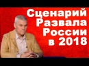 Как Будут Развиваться Планы Запада в России Константин Сивков 16 03 2018