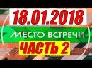 Место встречи 18 01 2018 Отношения Ykpaunы и России