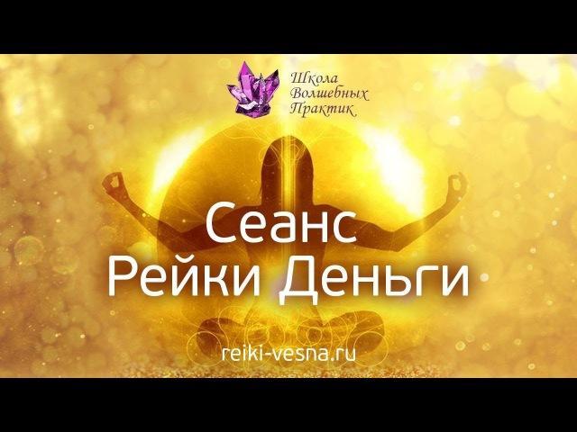 Медитация Изобилия и сеанс Рейки Деньги
