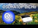 Озонатор DiCHo Тяньши Новый озонатор Тяньши Tiens