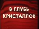 1987г В глубь кристаллов Научно популярный Док фильм СССР