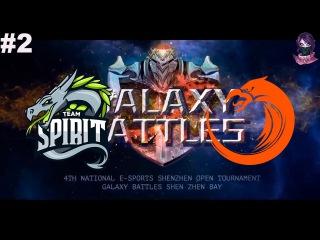 Spirit vs TnC RU #2 (bo3) Galaxy Battles II 19.01.2017