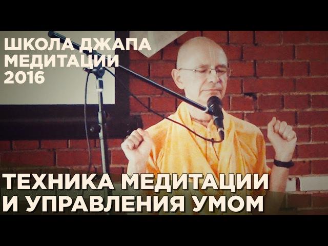 2016.05.06_2 - Теория и практика медитации и пранаямы - Бхакти Вигьяна Госвами