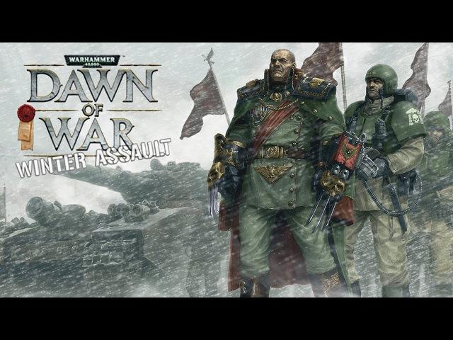 Warhammer 40,000 Dawn of War – Winter Assault Игрофильм