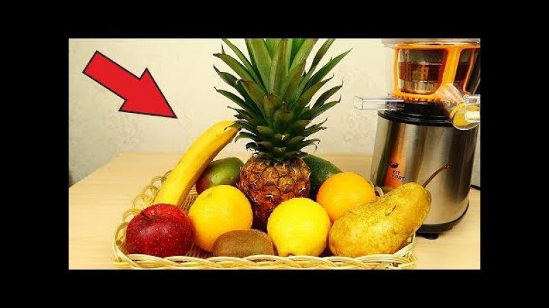 Что если выжать сок из десяти фруктов и смешать? Супер мультивитаминный сок! alex b...