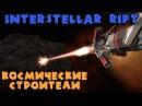 Межзвездные строители кораблей - Interstellar Rift