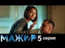 Мажор Сезон 2 Серия 5 криминальная драма