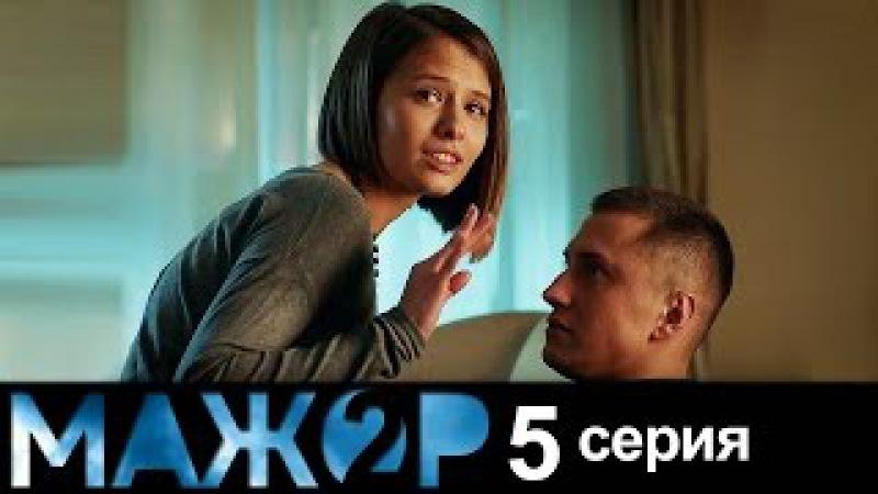 Мажор - Сезон 2 - Серия 5 - криминальная драма