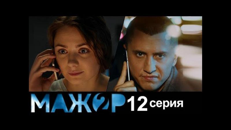 Мажор - Сезон 2 - Серия 12 - криминальная драма