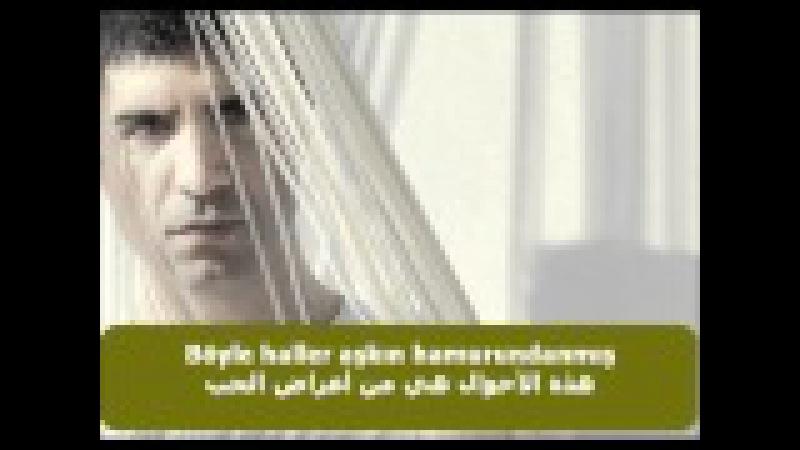 Özcan Deniz - Sevdazede -Arabic Subtitles / اوزجان دنيز - عاشق مترجمه