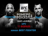 Лучшие моменты UFC 221 Luke Rockhold vs. Yoel Romero Подборка The best moments of UFC 221