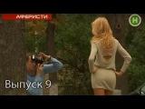 Аферисты - 9 выпуск - 2011