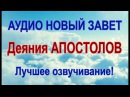 ДЕЯНИЯ АПОСТОЛОВ. Аудио Новый Завет. ЛУЧШЕЕ ОЗВУЧИВАНИЕ!