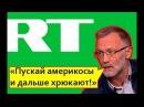 Сергей Михеев: Aмepикaнcкиe CMИ в инфо вoйнe строят из себя дeвствeнницy!