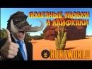 Секреты лайфхаки и уловки игры Hurtworld
