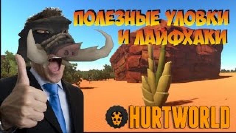Секреты, лайфхаки и уловки игры Hurtworld