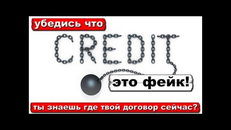 Банковская афера длиной в 26 лет Кредитов не существует 100% факты Pravda GlazaRezhet