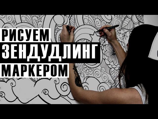 Что такое ЗЕНДУДЛИНГ ЗЕНТАНГЛ ДУДЛИНГ Рисуем маркером zentangle art Buntarke
