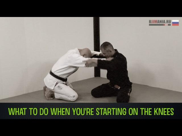 Что делать, когда вы начинаете борьбу с колен? xnj ltkfnm, rjulf ds yfxbyftnt ,jhm,e c rjkty?