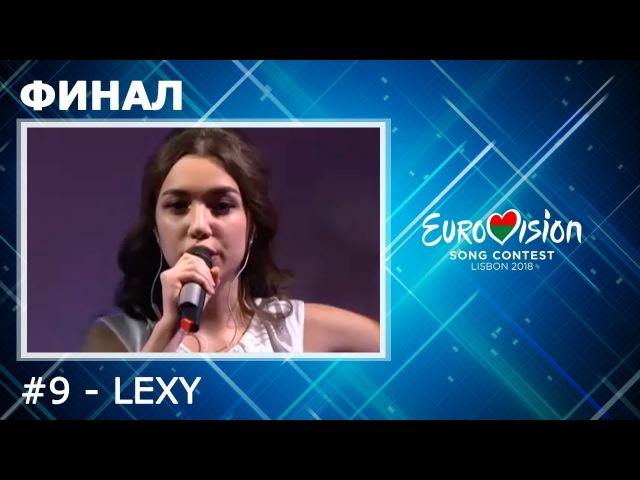 ESC 2018 l Belarus - Lexy (Final National Selection)