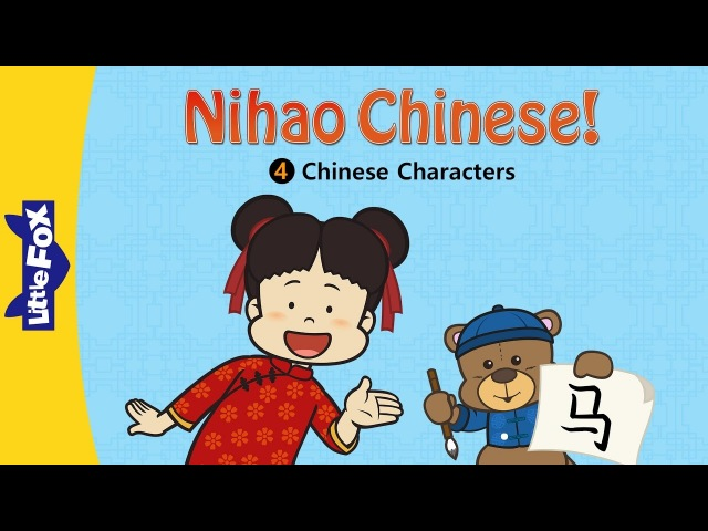 Nihao Chinese! 4: Chinese Characters | Level 1 | Chinese | By Little Fox
