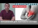 Упражнения Локтевой сустав Реабилитация Elbow Exercise Guide eghf ytybz kjrntdjq cecnfd htf bkbnfwbz elbow exercise