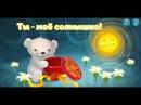 Медвежонок - Ты мое солнышко!