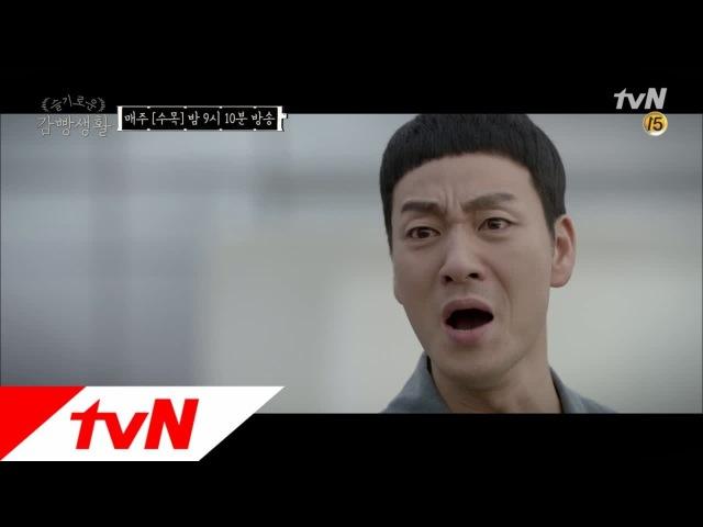 OST Prison Playbook ′나 위암이었다고 ′ 포기를 모르는 남자 제혁의 숨겨진 과거 171206 EP 5