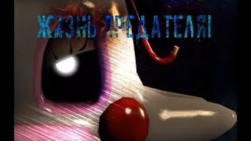 [5 НОЧЕЙ С ФРЕДДИ] | Мангл предательница часть 1 | Фнаф Мультик (Озвучка от SayanelBadFox)