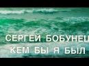 Сергей Бобунец — Кем бы я был демо OST Покойники