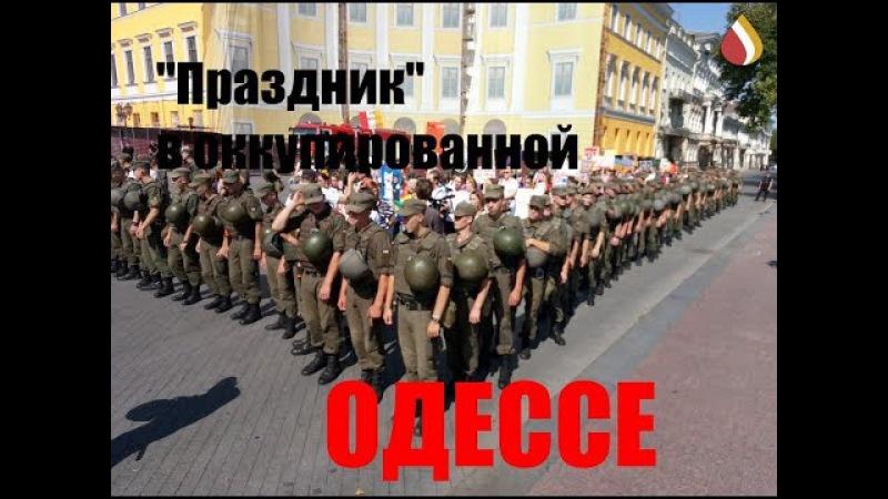 Праздник в оккупированной Одессе