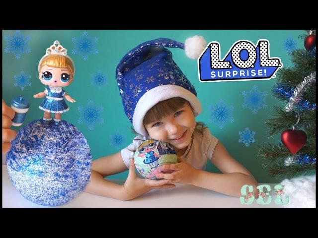 НОВОГОДНИЙ ЛОЛ СЮРПРИЗ Кукла ООАК Снегурочка Custom Christmas LOL Dolls Suprise