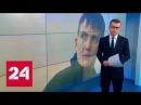 Верховная Рада под прицелом у Савченко: за что нардепа хотят арестовать - Россия 24