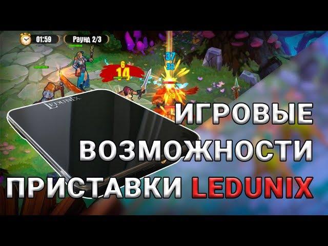 Игровые возможности приставки Ledunix TV BOX