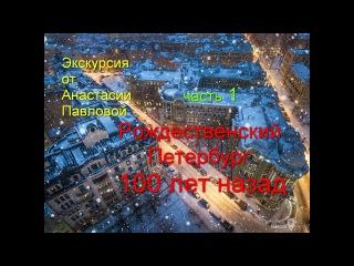 Экскурсия от Анастасии Павловой: Рождественский Петербург 100 лет тому назад. Час...
