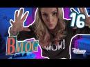 Monica Chef - B-VLOG il canale di Barbara - La rivalità tra Bruno e Fausto